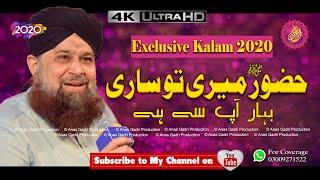 Huzoor Meri to Sari Bahar App se Hai    Owais Raza Qadri 2020