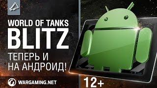 World of Tanks Blitz 1.5: Теперь и на Android
