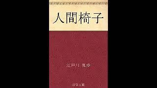 青空文庫 江戸川 乱歩 https://www.aozora.gr.jp/index_pages/person177...