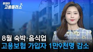 [박하윤 아나운서] 월 숙박·음식업 고용보험 가입자 1…