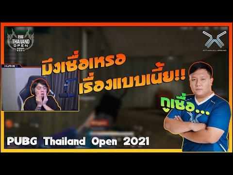 PUBG | HuaHed นั่งดู PUBG Thailand Open ชมทีมไหน ทีมนั้นออกตลอด !! อย่างฮา #AttackAllAround
