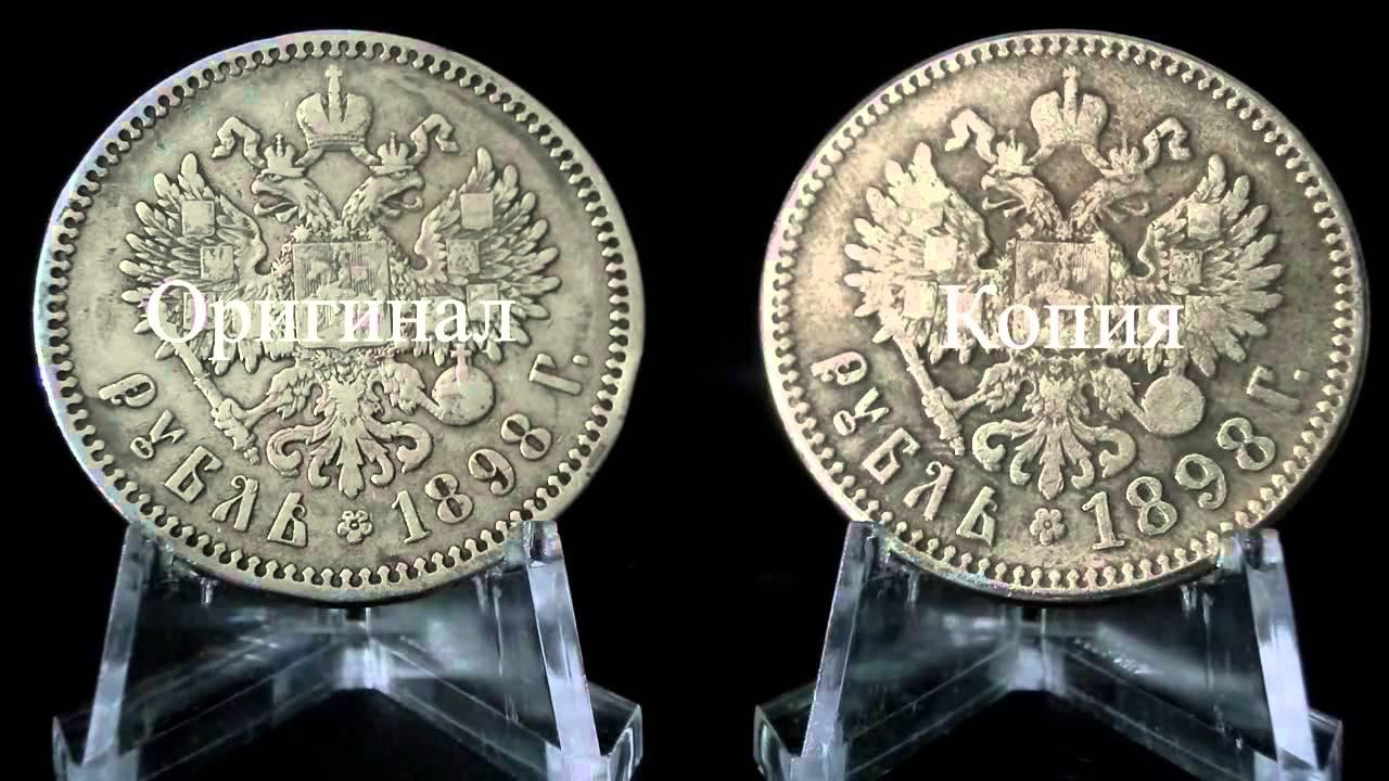 Монета 1 рубль 1898 года цена малгобек 10 рублей стоимость