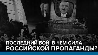 Последний бой. В чем сила российской пропаганды? | Радио Донбасс.Реалии