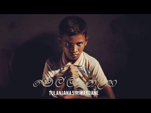 Mella Natha (මෙල්ල නැත ) - Tulanjana Siriwardane | Official Music Video