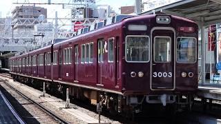 [さよなら阪急3000系]3054F正雀入場(廃車)回送  淡路駅発車