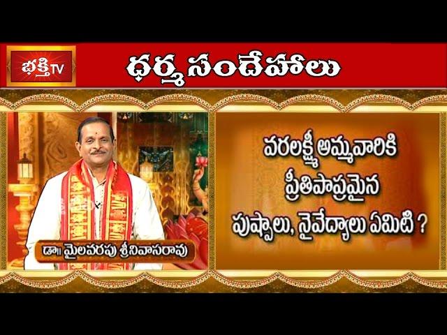 Varalakshmi Vratham Special | Favourite Flowers And Fruits Of Goddess Lakshmi | Dharma Sandehalu