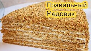 медовый торт.  Рецепт медовика СО СМЕТАННЫМ КРЕМОМ И ЧЕРНОСЛИВОМ.  Торт медовик из детства...