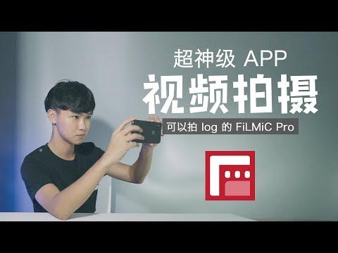 新款 IPhone 都发布了!神级手机视频拍摄 App 岂能错过 FiLMiC Pro