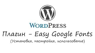 WordPress - плагин Easy Google Fonts. Уроки WordPress. Урок #11