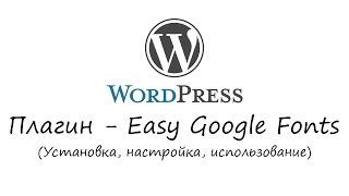 видео WordPress плагины для добавления шрифтов Google Fonts