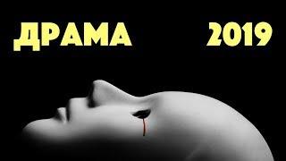 ИЗМЕНА - плакали всем селом мощно - ДРАМА мелодрама 2019 - кино - хороший фильм
