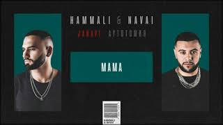 HammAli & Navai - МАМА (2018 JANAVI: Аутотомия)