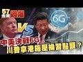 中美決戰6G!川普拿港「施壓」換習點頭?徐俊相《金錢週爆》