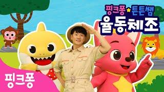 ★핑크퐁 튼튼쌤의 율동체조★ 밀림 동물 특집ㅣ동물의 왕…
