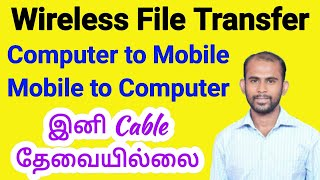 How to transfer files between Computer and Mobile without USB Cable? | High Speed | தமிழ் screenshot 5