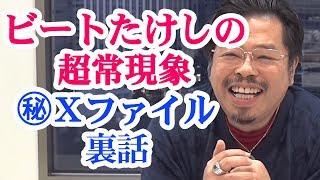 2014年年末に出演した番組の裏話です。 ◇秋山眞人のサイキックラボ◇...