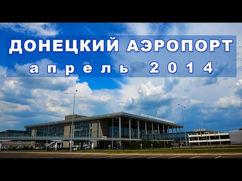 Аэропорт Донецк апрель