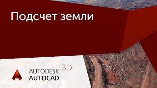 [Урок AutoCAD 3D] Подсчет земли с применением поверхностей