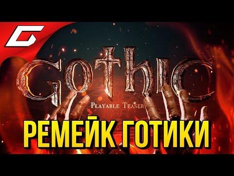 GOTHIC: Remake (Playable Teaser) ➤ РЕМЕЙК ГОТИКИ ЗАВИСИТ ОТ ВАС!