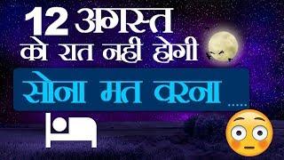 12 अगस्त 2017 को नहीं होगी रात..सोना मत वरना... l 12 August 2017 No Night  In Hindi
