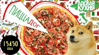 Адская кухня - ПиццаДог