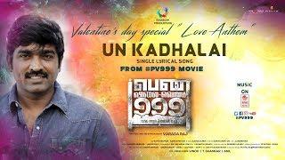 Un Kadhalai Song With Lyrics | Penin Velai 999 Mattume | Rajkamal, Swetha pandit | Varadha Raj