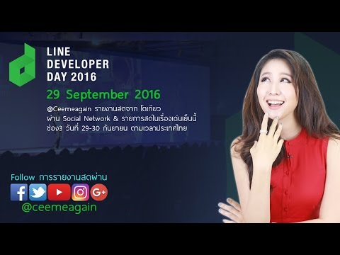 เรื่องเด่นเย็นนี้   29-10-2016   Line Developer Day 2016 แมตช์เปิดใจของไลน์