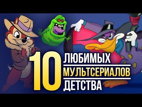 10 лучших МУЛЬТСЕРИАЛОВ детства