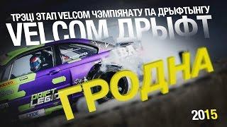 velcom drift Grodno - official video