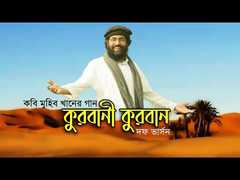 কুরবানীর-গজল-৷-মুহিব-খান-(দফ-ভার্সন)-|-qurbani-qurban-|-muhib-khan-|-tawakkul-media