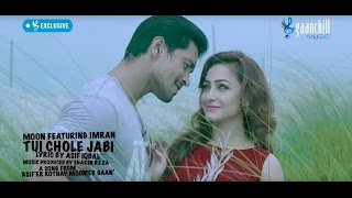 Tui Chole Jabi | Autumnal Moon feat. Imran | Bangla New Song | 2016