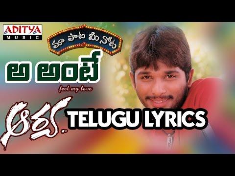Aa Ante Full Songs With Telugu Lyrics ||