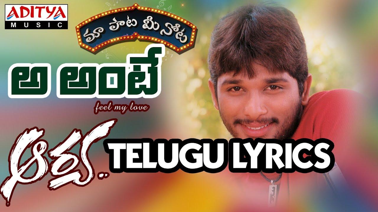 Aarya songs lyrics online | Download Aarya Songs lyrics ...