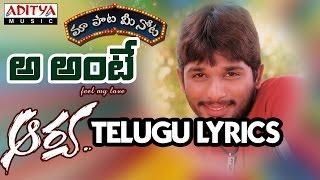 "Aa Ante Full Songs With Telugu Lyrics ||""మా పాట మీ నోట""|| Aarya Movie - Allu Arjun, Anuradha"