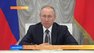 22 апреля – день проведения всероссийского голосования по поправкам в Конституцию России