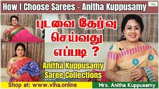Fashions / How to Select Suitable Sarees / Anitha Kuppusamy / புடவைத் தேர்வு / அனிதா குப்புசாமி