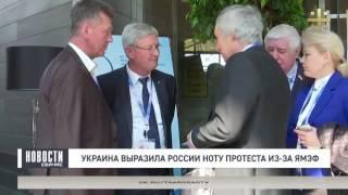 Украина выразила России ноту протеста из-за ЯМЭФ