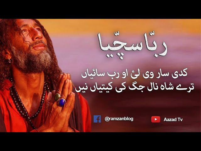 Rabba sachya by Faiz Ahmed Faiz - ربّا سچّیا