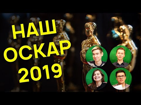 НАШ ОСКАР 2019