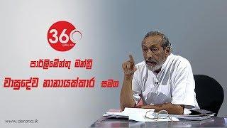 360 with Vasudeva Nanayakkara (23 - 04 - 2019) Thumbnail