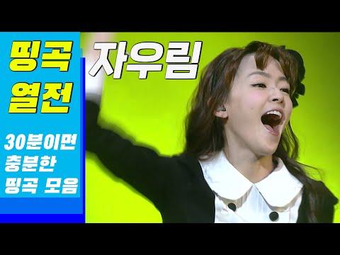 [띵곡열전] 자우림 김윤아 히트곡 모음.ZIP