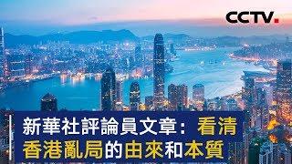 新华社评论员文章:看清香港乱局的由来和本质   CCTV