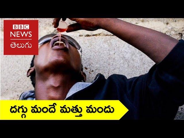 Nigeria's deadly codeine cough syrup epidemic – BBC News Telugu