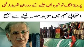 Parweez khattak fall on earth from stage