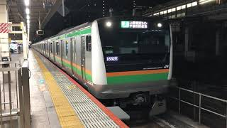 E233系3000番台・E231系1000番台ヤマU224編成+ヤマU511編成東京発車
