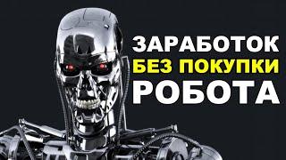 Заработок с торговым роботом без покупки копи счета