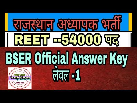 REET 2017 official Answer key Leval First/ऑफिसियल BSER REET Leval First answer key