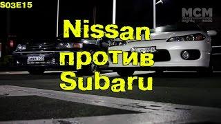 S03e15 Nissan Против Subaru [Bmirussian]