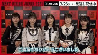 概要:音楽ライブとXR映像テクノロジーを融合した新しい体験型のオンラインライブ 出演:#酸欠少女さユり、Cö shu Nie(#コシュニエ)、#IxR(アイル) from AKB48(小栗有 ...
