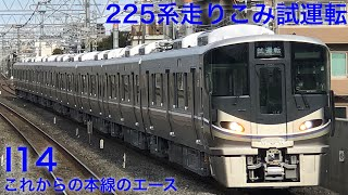 225系I14編成 走りこみ試運転
